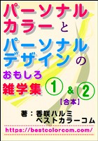 パーソナルカラーとパーソナルデザインのおもしろ雑学集1&2【合本】